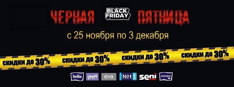 800х300_Black Friday_2019 1.jpg